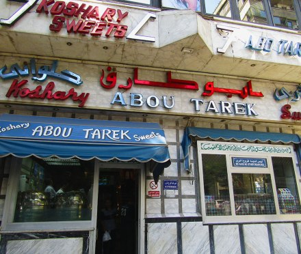 "The exterior of Abou Tarek Koshary in downtown Cairo. It is the one and only location. The sign states ""We have no other branches."""