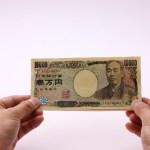 1万円イメージ