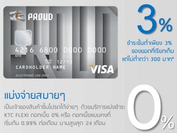 บัตรกดเงินสด KTC PROUD สมัครออนไลน์