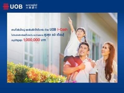 สมัครสินเชื่อบุคคล UOB I Cash_refinance