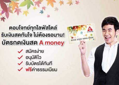 สมัครสินเชื่อ A-Money รายได้ 10,000 บาท ขึ้นไป