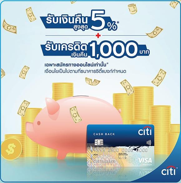 สมัครบัตรเครดิต Citi cash-back