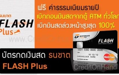 วิธีการสมัครบัตรกดเงินสดธนชาต Flash Plus