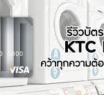 วิธีการสมัครและประโยชน์ของการสมัครบัตรกดเงินสด KTC Proud