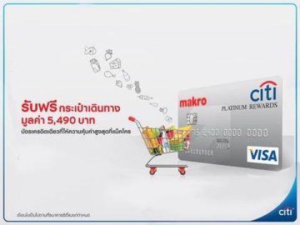 Citibank-Makro
