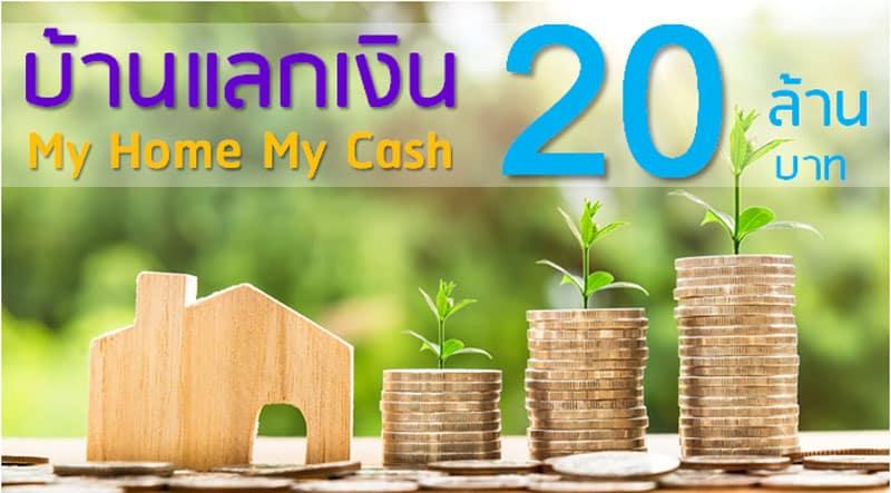 สินเชื่อบ้านแลกเงิน-SCB-My-Home-My-Cash_สินเชื่อบ้านคือเงิน