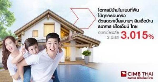 CIMB Home Loan สินเชื่อบ้าน CIMB