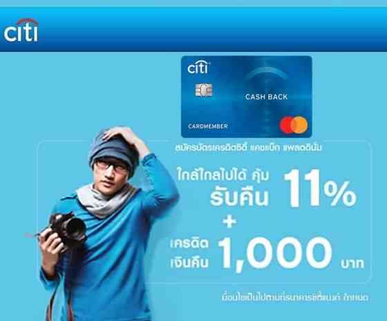 บัตรเครดิต Citi Cashback_บัตรซิตี้ แคชแบ็ก
