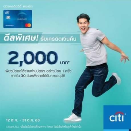 บัตรเครดิตซิตี้ Citibank_Cashback Pro Sep-Oct2020