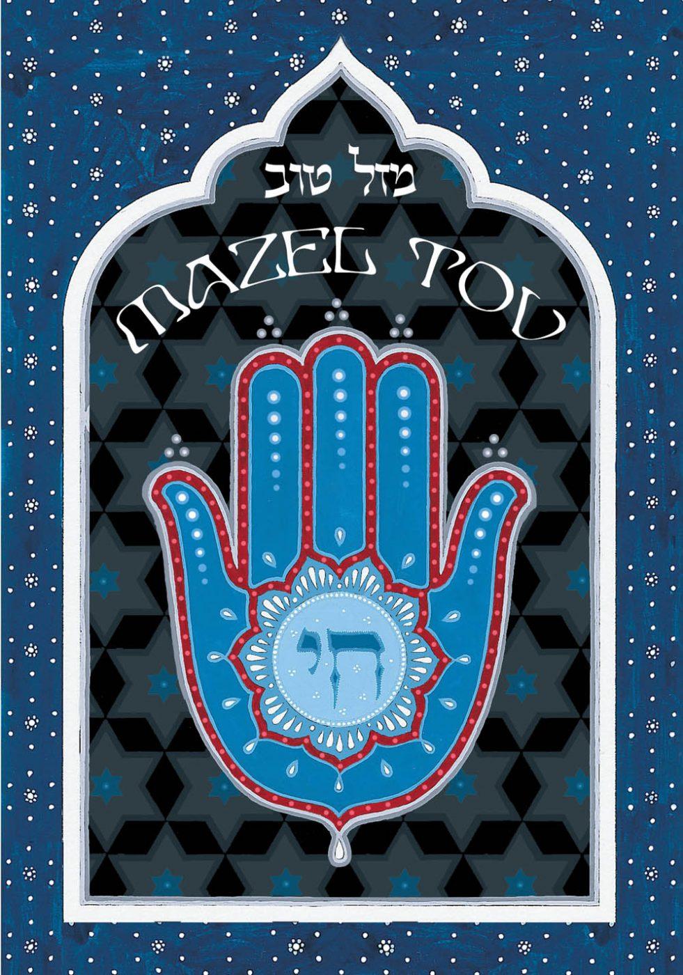 Mazel Tov Caspi Cards Amp Art