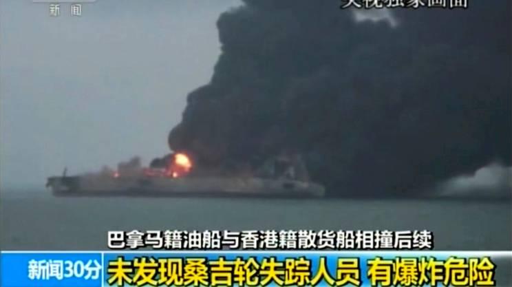 La petroliera Sanchi in fiamme nel Mar Cinese