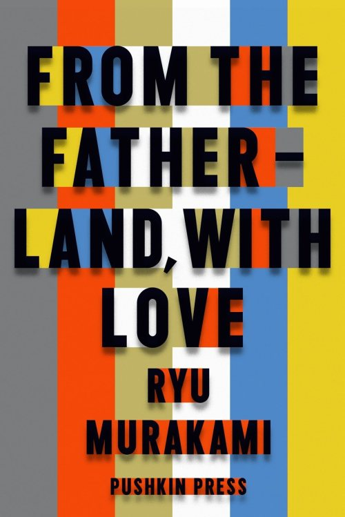 from-the-fatherland-with-love