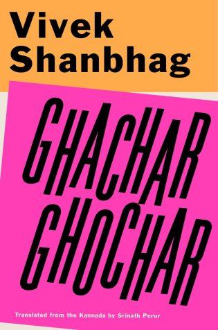 Ghachar Ghochar by Vivek Shanbhag; design by Luke Bird (Faber & Faber / April 2017)