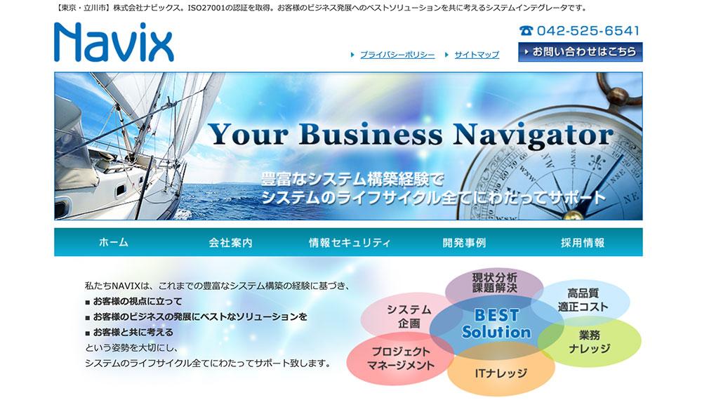 株式会社ナビックス