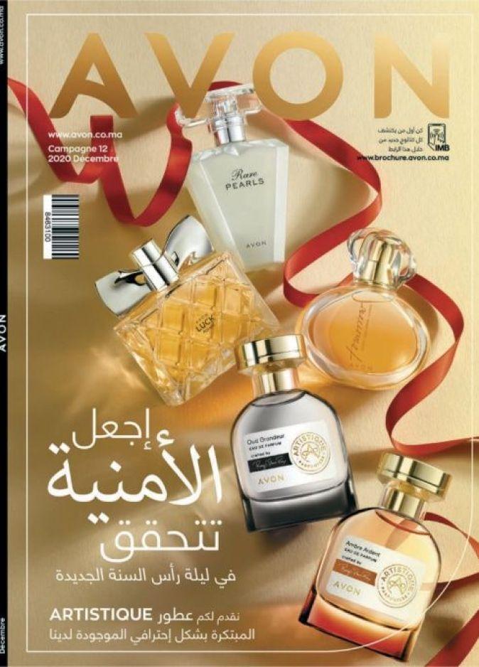 Catalogue Avon décembre 2020