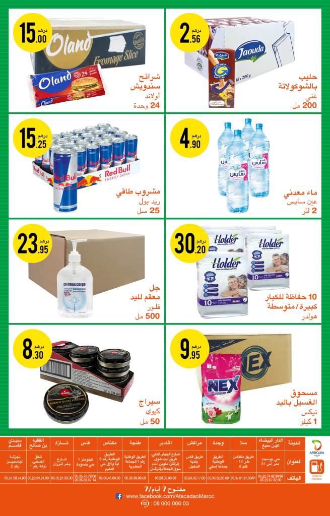 Catalogue ATACADAO janvier