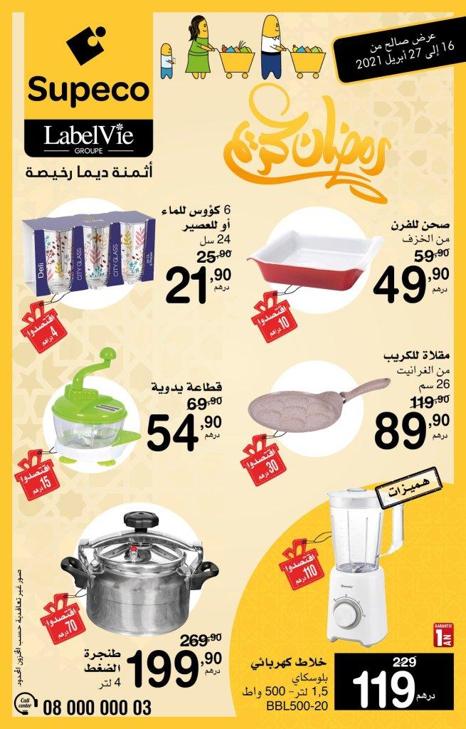 Catalogue SUPECO spécial Ramadan 2021