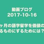 動画ブログ2017-10-16