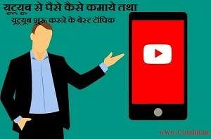 youtube-channel-topic-hindi-min