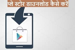 play-store-download-kaise-kare.