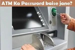 atm-ka-password-kaise-jane.