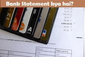 BANK STATEMENT KYA HAI
