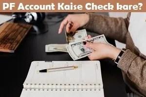 pf-account-kaise-check-kare