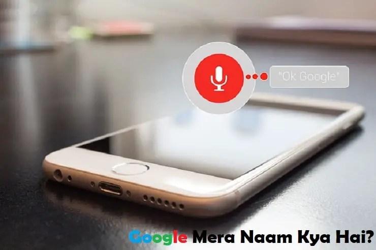 Google Mera Naam Kya Hai?