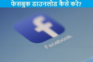 facebook-download-kaise-kare