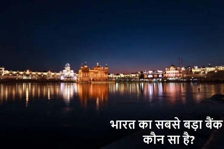 bharat-sabse-bada-bank-koun-sa-hai?