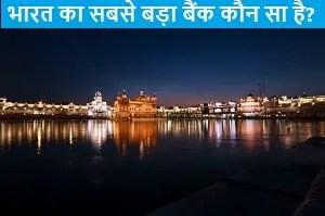 bharat-sabse-bada-bank-koun-sa-hai.
