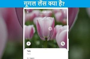 google-lens-kya-hai.
