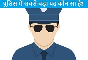 police-me-sabse-bada-pad-koun-sa-hota-hai.