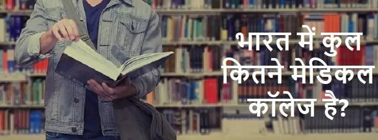 bharat-me-kul-medical-college-kitne-hai