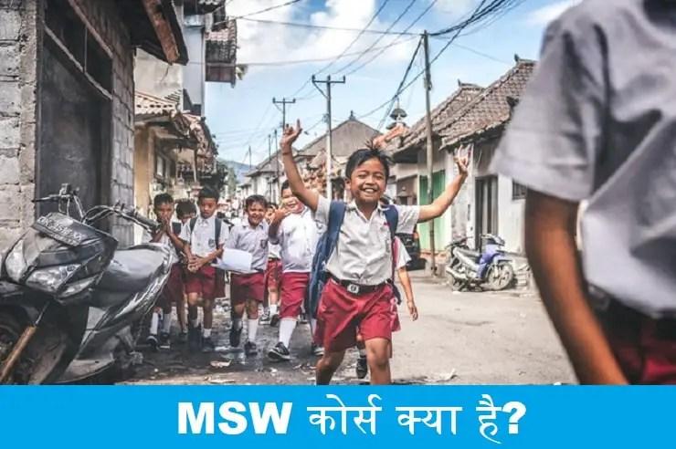 msw-course-kya-hai