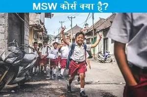 msw-course-kya-hai.