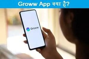 groww-app-kya-hai.