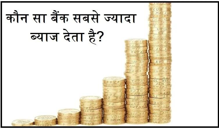 koun-sa-bank-sabse-jyada-vyaj-deta-hai