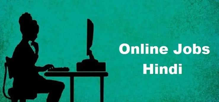 online-job-in-hindi.