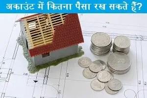 saving-account-me-kitna-paisa-rakh-sakte-hai.