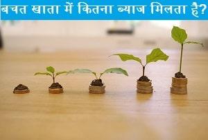 saving-account-par-kitna-byaj-milta-hai.