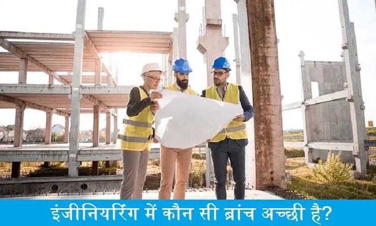 engineering-me-koun-si-branch-achchi-hai