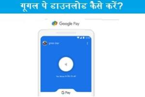 google-pay-download-kaise-kare