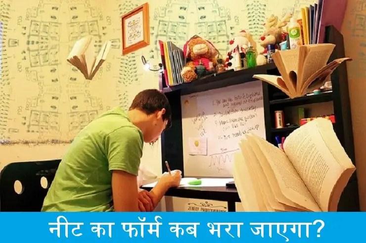 neet-ka-form-kab-bhara-jayega