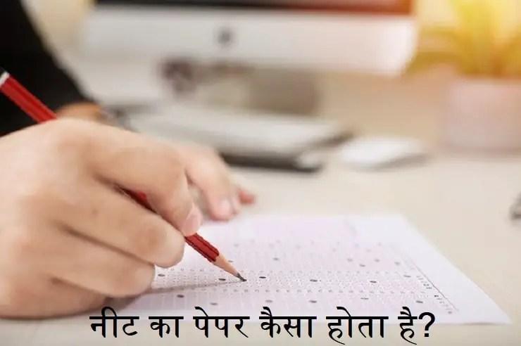 neet-ka-paper-kaisa-hota-hai