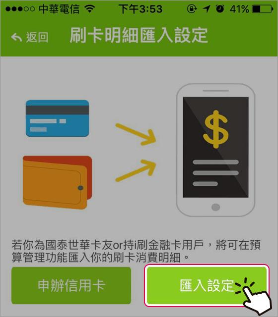 KOKO 記帳小撇步 | 國泰世華 KOKO APP