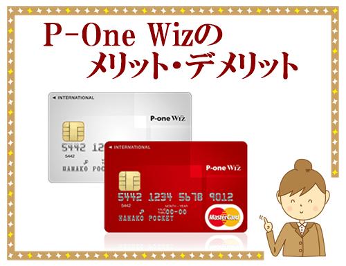 高還元率カード「P-One Wiz」の特徴やメリット・デメリットについて