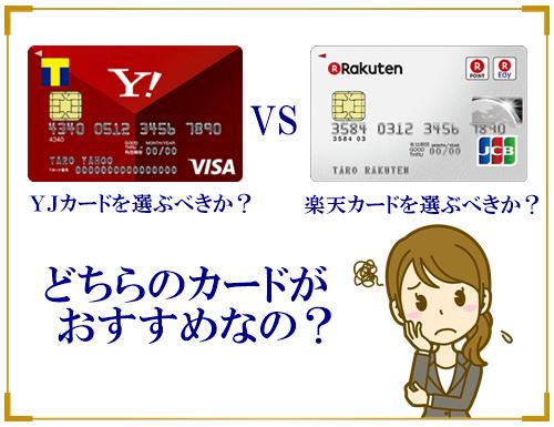 ヤフーカード・楽天カード比較