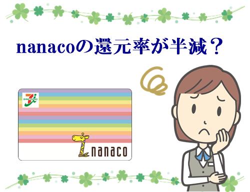 nanacoの還元率が1.0%から0.5%に半減?