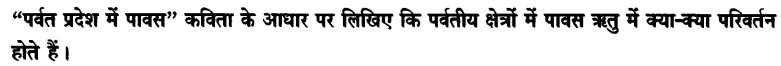 Chapter Wise Important Questions CBSE Class 10 Hindi B - पर्वत प्रदेश में पावस 18